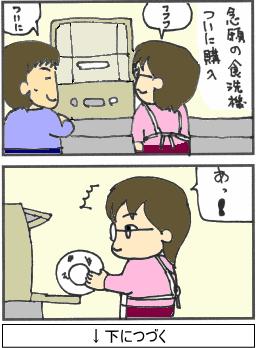 syokusen01