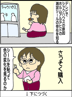 yonkoma_sh01